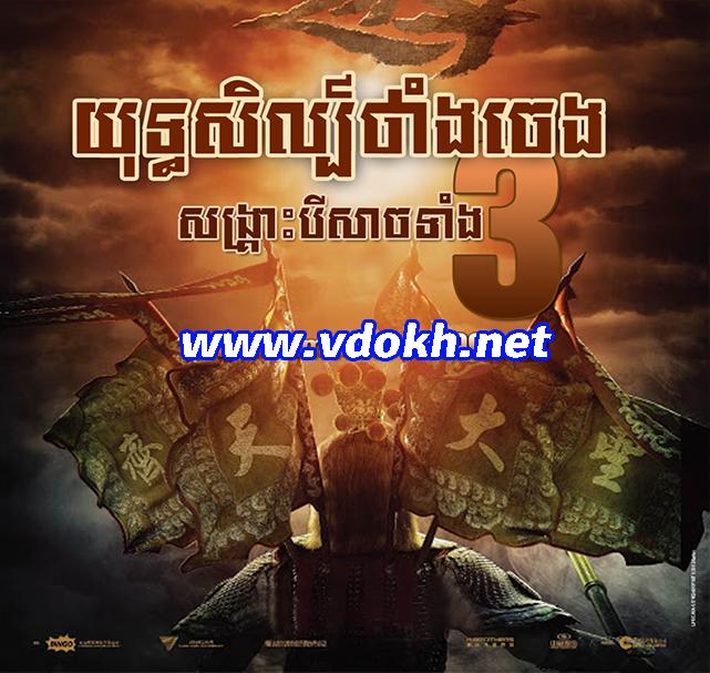 Thang Jeng Sorng Krous Beysaj Teang 3, Chinese Movies, New Movie Khmer Dubbed 2013