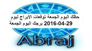 حظك اليوم الجمعة توقعات الابراج ليوم 29-04-2016 برجك اليوم الجمعة
