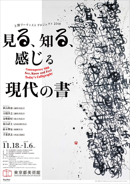 """Ueno Artist Project 2018: """"Contemporary SHO — See, Know and Feel Today's Calligraphy""""at TOKYO METROPOLITAN ART MUSEUM, Ueno-Park Taito-ku, Tokyo"""