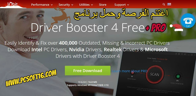 driver booster 4 pro, key,activation, code, serial, key,full, downloa, free, télécharger, gratuit, سريال, مجاني, كود