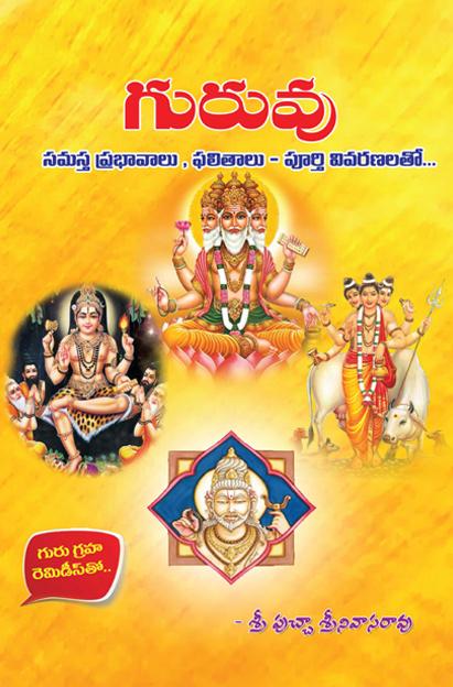 గురువు సమస్త ప్రభావాలు | Guruvu Samanta Prabhavali | GRANTHANIDHI | MOHANPUBLICATIONS | bhaktipustakalu