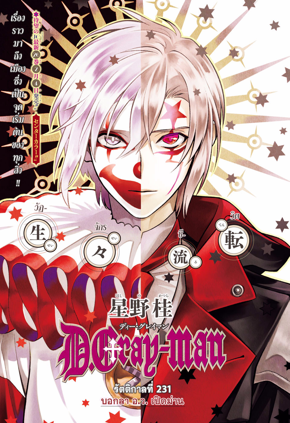 D.Gray-Man 231 TH