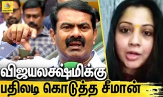 Seeman Latest Speach About Actress vijayalakshmi