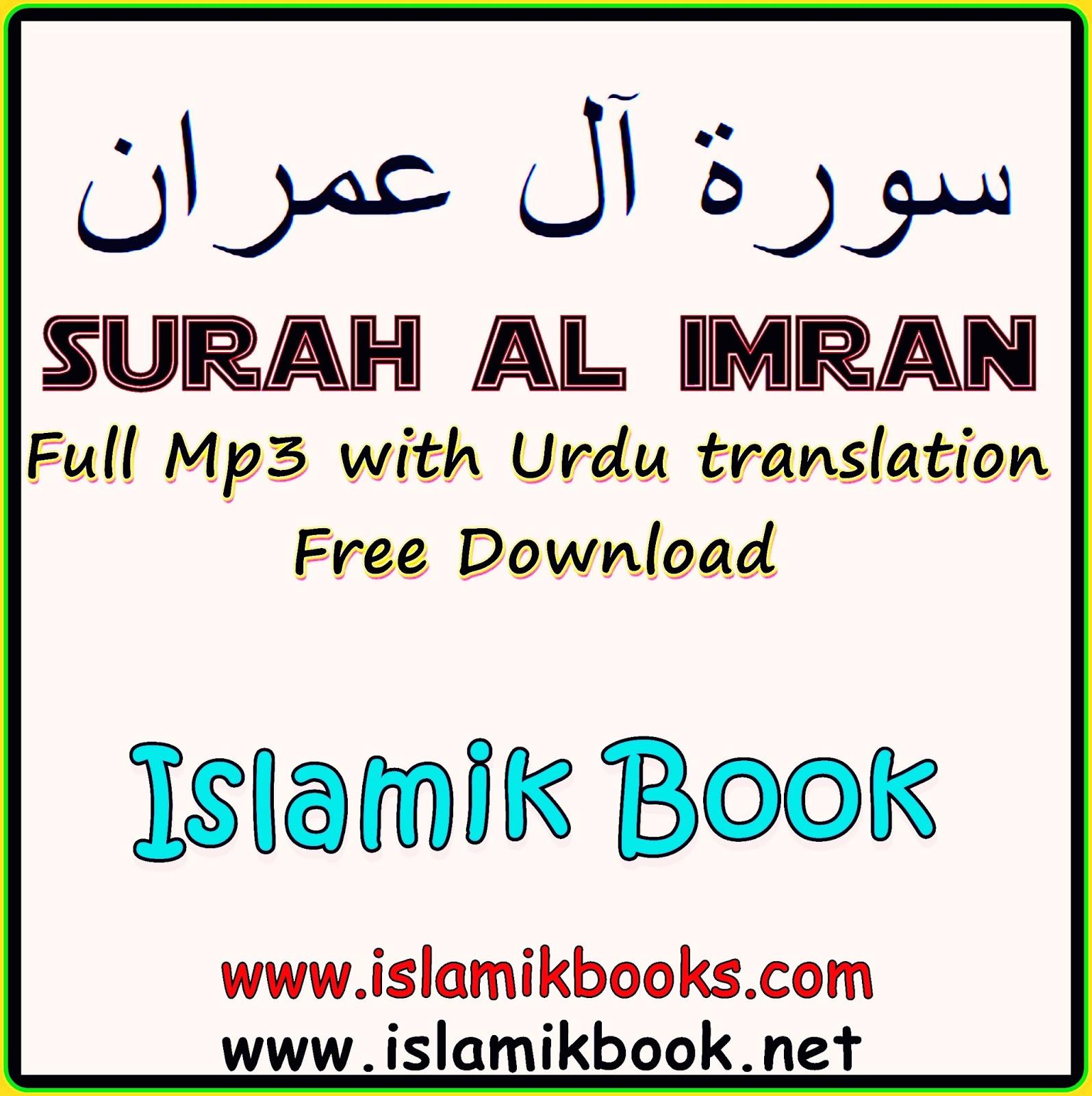 Surah Al Imran Mp3 Download Free with Urdu Translation