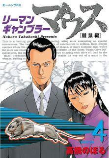 [高橋のぼる] リーマンギャンブラー マウス 第01-04巻