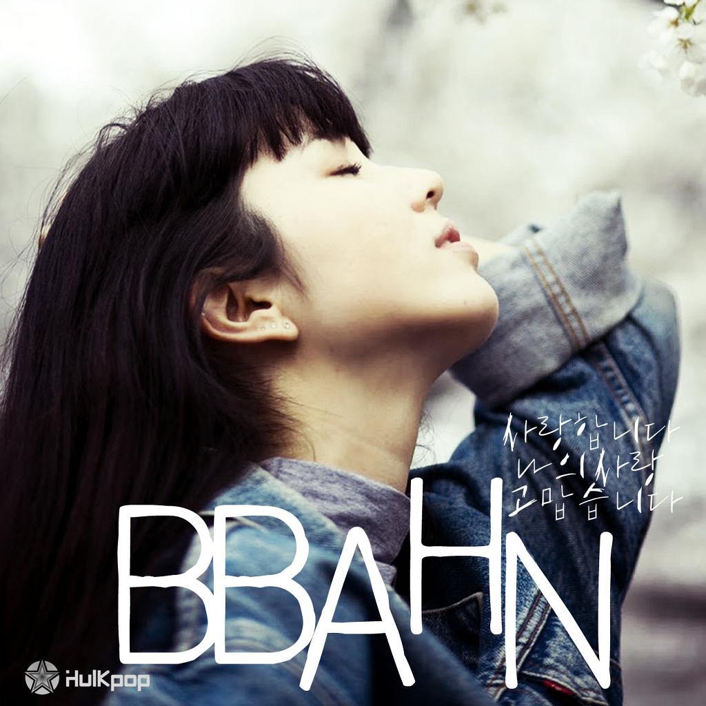 [Single] 비비안 (BB Ahn) – 사랑합니다 나의 사랑 고맙습니다