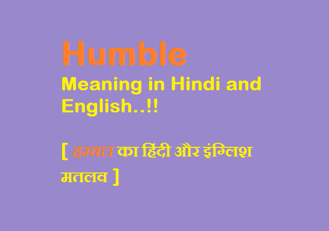 humble-meaning-in-hindi-english