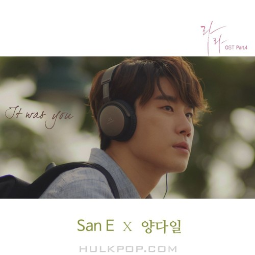 San E, Yang Da Il – 라라 (Live Again, Love Again) OST Part.4