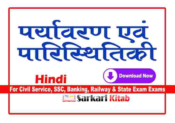 Environment Pdf In Hindi