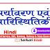 [PDF] Environment and Ecology Quiz('पर्यावरण एवं पारिस्थितिकी प्रश्नोत्तरी) Handwritten Notes Hindi