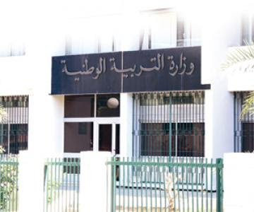 وزارة التربية الوطنية الجزائر ministry of education algeria