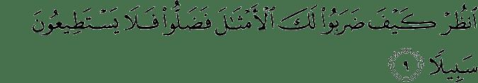 Al Furqan ayat 9