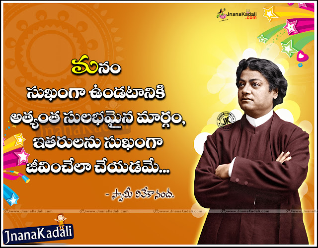 Telugu New Swami Vivekananda Sukthulu Best Inspiring Words and Latest Motivated Lines Free, Swami Vivekananda quotes  Telugu Good Night Quotes and Wishes, Telugu Vivekanadan Golden Words Free, Inspirational Telugu Swami Vivekananda Best Thoughts with Wallpapers, Telugu Top 10 Swami Vivekananda  Messages, Swami Vivekananda Best Books Lines in Telugu language.