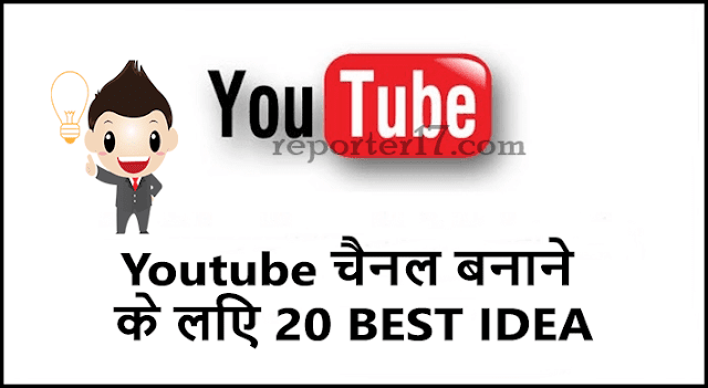 best-20-topic-for-youtube-channle-reporter17