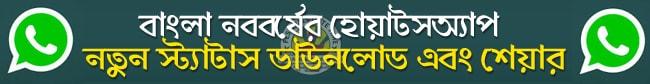 Bengali New Year WhatsApp Status