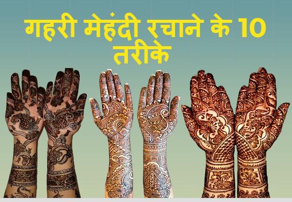 mehndi dark color tips in hindi -  गहरी मेहंदी रचाने के 10 तरीके