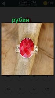 вставлен в перстень красный рубин на 14 уровне