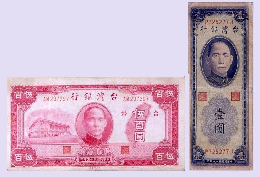 莊永明書坊: 新臺幣發行