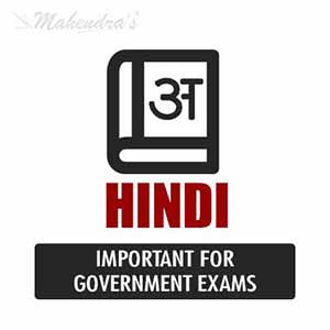 CWE RRB-VI Quiz : Hindi Language | 20 - Jan - 18