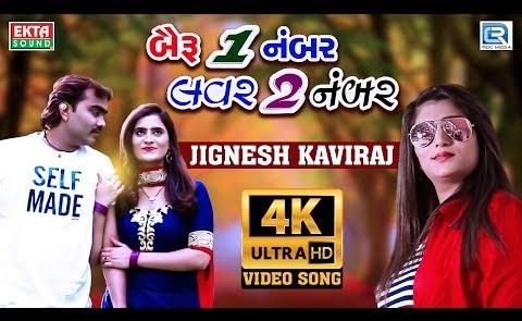 Jignesh Kaviraj new song