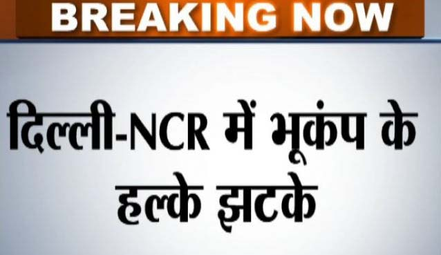Delhi NCR strike by earthquake shock, Haryana's Sonepat earthquake center