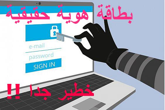 برنامج يمكنك من انشاء بطاقة هوية احترافية لجميع الدول العربية خطير جدا !!