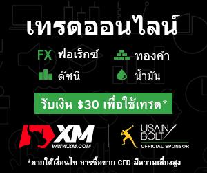 สมัครเทรดเดอร์ใหม่รับโบนัสฟรี 30$ ทันที ฝากถอนผ่านธนาคารไทย มีซัพพอร์ตไทยดูแล คลิกเลย!