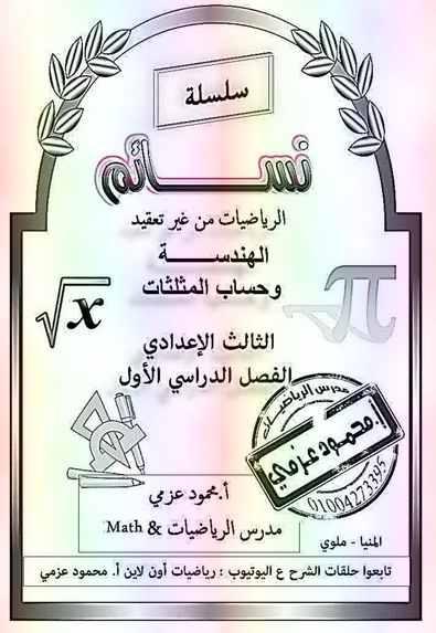 مذكرة الهندسة وحساب المثلثات للصف الثالث الإعدادي ترم أول 2020 أ.محمود عزمى