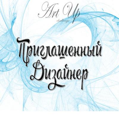 блог ArtUp
