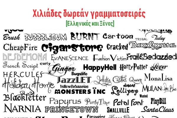 Χιλιάδες δωρεάν ελληνικές και ξένες γραμματοσειρές