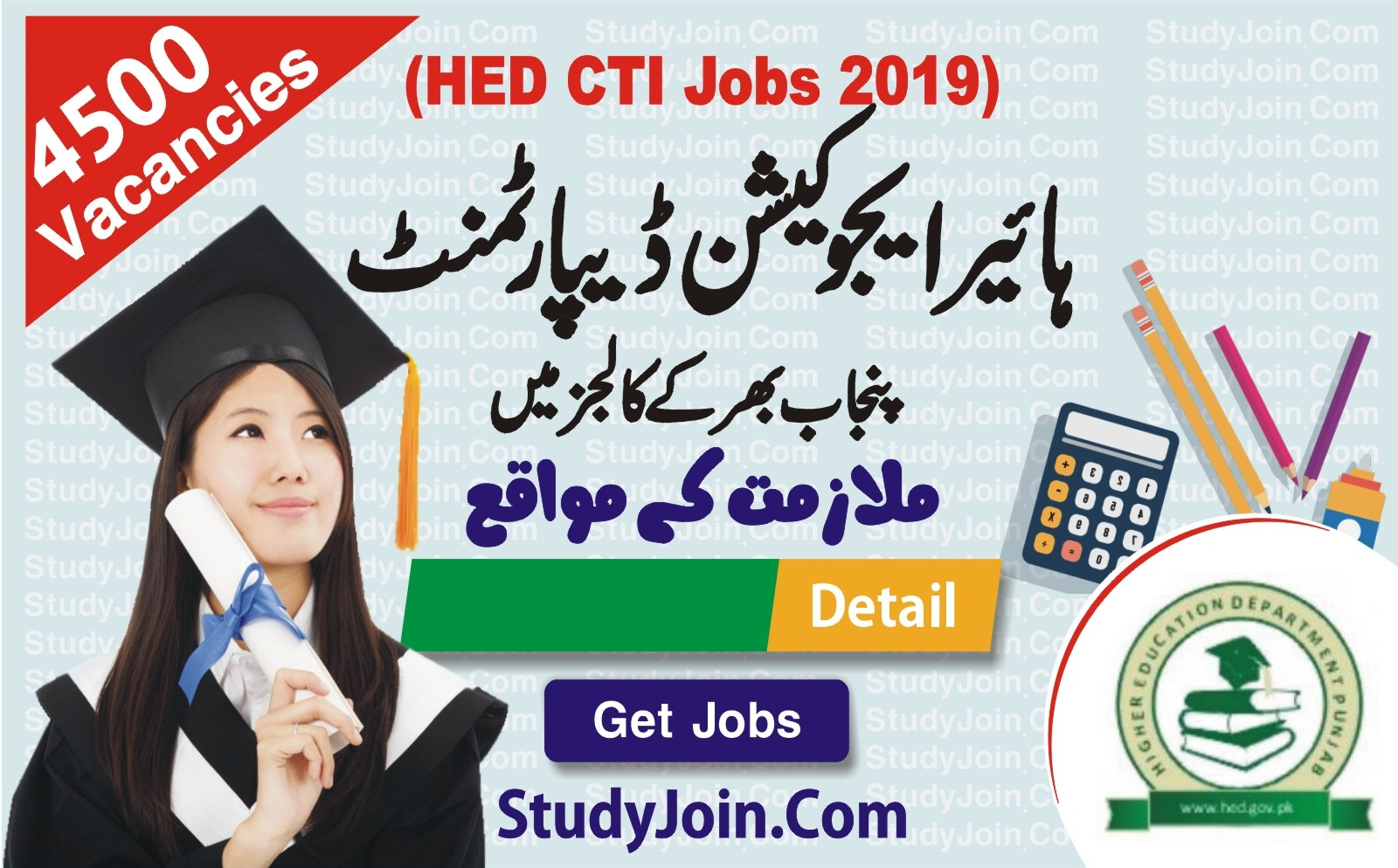 cti jobs in punjab 2019, Punjab Higher Education Department,Punjab Educators, PPSC Lecturers, SS, CTI Updates 2019,paperpk,paperpk4u,paperpk jobs 2019,paperpk tenders,ilm ki dunya jobs,jobs in pakistan,jobsbank,mustaqbil,careerjoin,jobsbank in pakistan,vulearning,jobsalert,latest jobs in pakistan,jobs in pakistan newspapers,ROZEE.PK