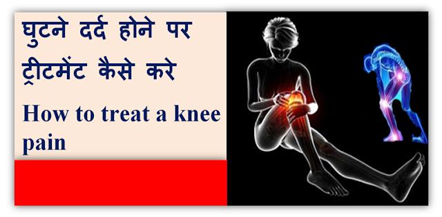 घुटने दर्द होने पर ट्रीटमेंट कैसे करे - How to treat a knee pain