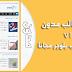 تحميل قالب مدونة مدون v1 افضل قالب بلوجر مجانا
