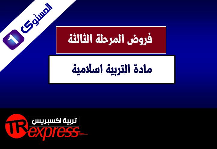 فرض في مادة التربية اسلامية المرحلة الثالثة المستوى الأول