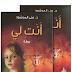 رواية انت لي لمنى المرشود تحميل جزئين نسخة الكترونية pdf وورقية