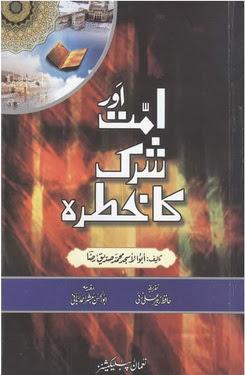 Ummat Aor Shirk Ka Khatra by Abu Al-Asjad