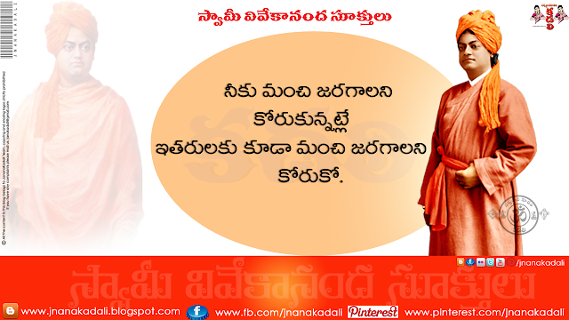 Swami Vivekananda Great Success Quotes and Thoughts in Telugu,Swami Vivekananda Best Good Reads in Telugu Language with Images,Swami Vivekananda Inspirational Good Thoughts Wallpapers Images,Telugu Best of Swami Vivekananda Quotations and Messages Life Goals Sayings,Swami Vivekananda Latest Telugu Quotes with Wallpapers {New Quotes},Swami Vivekananda Telugu Great Words and Good Reads,Swami Vivekananda Quotes & Good Morning Greetings Online,Negligence Telugu Quotes Vivekananda Thoughts Book in Telugu Language