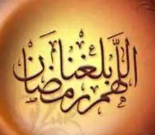 اللهم بلغنا رمضان مسجات