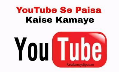 YouTube se paise earn kare ?