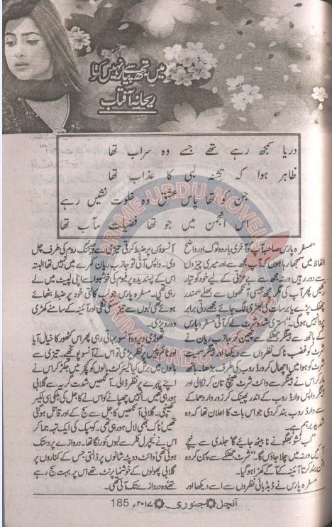Mein tum se piyar nahe karta novel by Rehana Aftab pdf