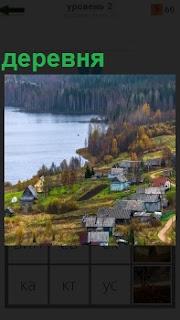 около реки на склоне холма разместилась небольшая деревня с деревянными постройками