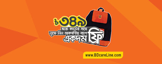 Banglalink Bag Offer! Buy 349Tk Scratch Card and Get a Free Branded Bag | BDcareLine