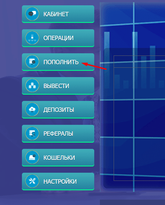 Регистрация в Hight-Investment 3
