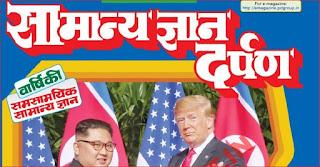 Download SamanyGyan Darpan Hindi August 2018 Pdf