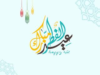 أجمل الصور لعيد الفطر المبارك