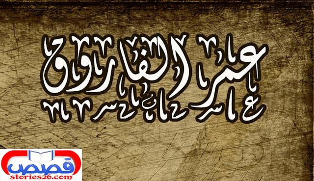 قصص الصحابه | عمر الفاروق 2
