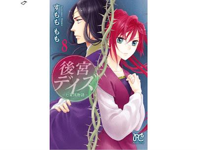 後宮デイズ-七星国物語- 第01-08巻 [Koukyuu Days - Shichi Kuni Monogatari vol 01-08] rar free download updated daily