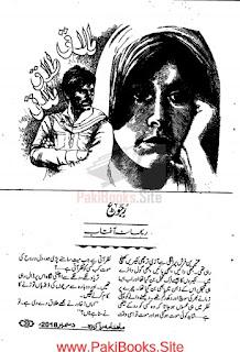 Rujo Novel By Rehana Aftab