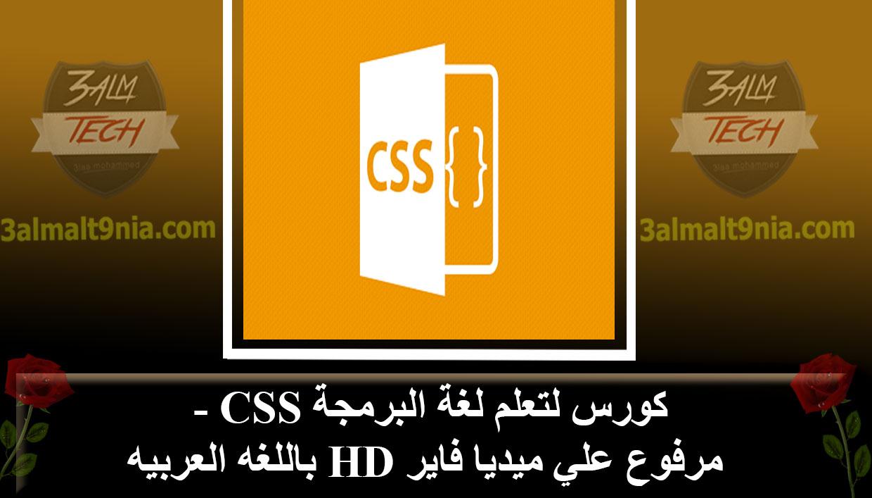 كورس لتعلم لغة البرمجة CSS - مرفوع علي ميديا فاير HD باللغه العربيه - عالم التقنيه
