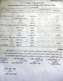 جدول امتحانات الصف الثالث الإعدادي الترم الأول 2017 محافظة قنا